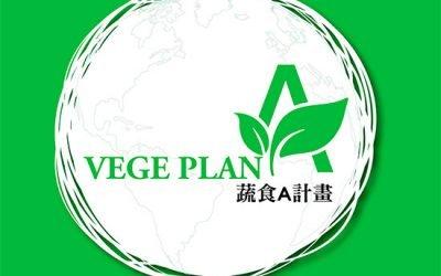 蔬食A計劃