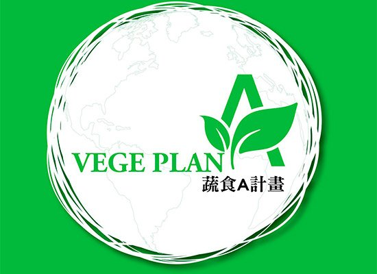 """Glosario cambia a """"Plan A, el Vegetarianismo"""""""